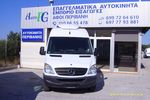 Mercedes-Benz  313 CDI SPRINTER ψυγειο