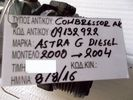 ΚΟΜΠΡΕΣΕΡ AIR CONDITION A/C OPEL ASTRA-G DIESEL  , ΚΩΔ. ΑΝΤ/...