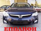 Honda Civic EXECUTIVE SEDAN FULL EXTRA