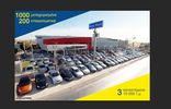 Volkswagen  CADDY/ 5 Xρόνια SERVICE δωρεάν '13 - 9.850 EUR