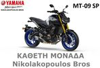 Yamaha MT-09 SP 2018 SPECIAL EDITION