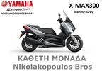 Yamaha X-Max 300 NEW Sonic Grey!
