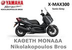 Yamaha X-Max 300 NEW Blazing Grey!