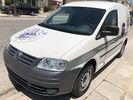 Volkswagen Caddy 2.0 SDI ΨΥΓΕΙΟ