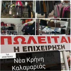 8f0f04bf4a14 Κατάστημα γυναικεία ρούχα