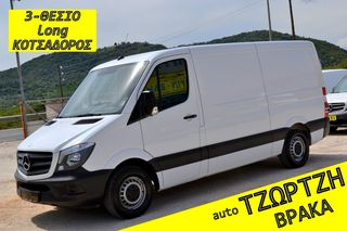 Mercedes-Benz Sprinter 313 NEW 3ΘΕΣΙΟ ΑΡΙΣΤΟ!!!