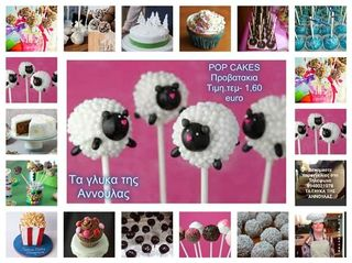 POP CAKES TA ΓΛΥΚΑ ΤΗΣ ΑΝΝΟΥΛΑΣ