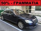 Mercedes-Benz S 500 ***FACE-LIFT***