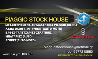 PIAGGIO STOCK HOUSE  ΨΑΧΝΩ ΓΙΑ ΑΜΕΣΗ ΑΓΟΡΑ ΟΠΟΙΟΔΗΠΟΤΕ ΜΗΧΑΝΑΚΙ