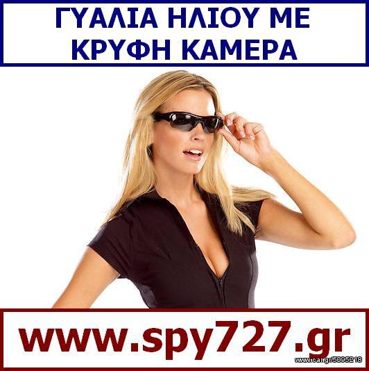 ΓΥΑΛΙΑ ΗΛΙΟΥ ΜΕ ΚΡΥΦΗ ΚΑΜΕΡΑ - Ρωτήστε τιμή EUR - Car.gr 42aca78bf1e