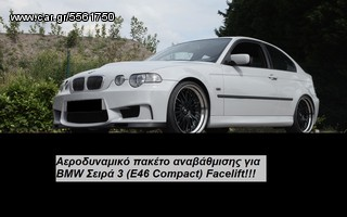 BODY KIT ΓΙΑ BMW ΣΕΙΡΑ 3 (Ε46 COMPACT) FACELIFT!