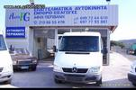 Mercedes-Benz  SPRINTER 211-311-3133